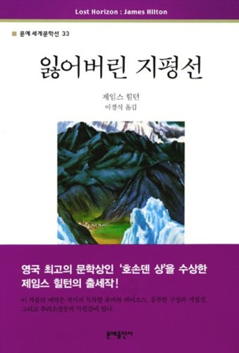 9788931004441: Lost Horizon (Korean edition)