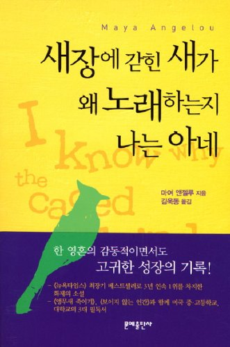 9788931006520: Why the caged bird sing, whether I know you (Korean edition)