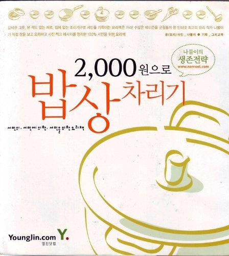 Korean original recipes(Chinese Edition): BU XIANG