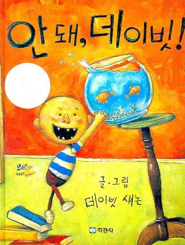 9788931904369: No, David! (Korean Edition)