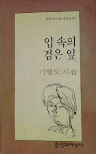 9788932003979: Black leaf in his mouth (literature and intellect when edge 80) (Korean edition)
