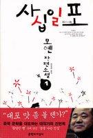 "9788932018669: Pow! (Vol. 1) (""Sasipilpo 1"") (Korean Edition)"