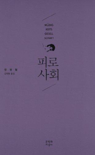9788932022888: Fatigue society (Korean edition)