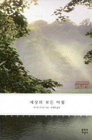 "All the World's Mornings in Korean (""Sesangeui Modeun Achim""): Pascal Quignard"