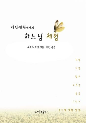 9788932106731: Experiencing God in Daily Life - Korean version