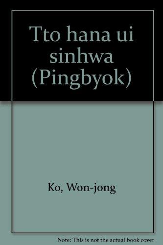 Tto hana ui sinhwa (Pingbyok) (Korean Edition): Ko, Won-jong