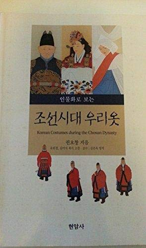Korean Costumes During the Chosun Dynasty: Chang, Kwon Oh-