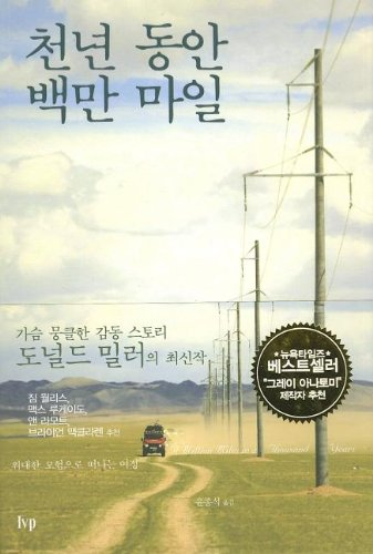 9788932811680: A Million Miles in a Thousand Years (Korean Edition)