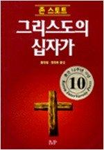 9788932815206: The Cross of Christ (Korean Book)