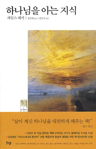 9788932815664: The knowledge of God. (Korean edition)