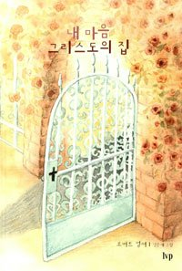 9788932820804: My Heart Christ's Home (Korean Edition)