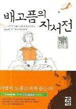 9788932906003: Biographie de la Faim (Korean Edition)