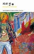 Crime & Punishment V1 (Korean Edition): Dostoevsky, Fyodor M.