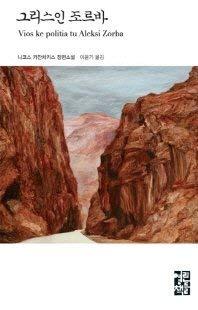 9788932909349: Zorba the Greek (Korean Edition)