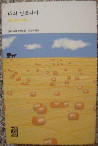 9788932911953: My Ántonia (Korean)