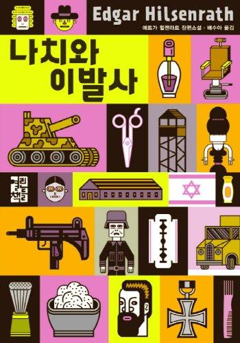 9788932915760: Nazis and barbers (Korean edition)