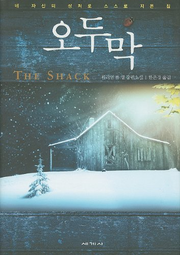 The Shack (Korean Edition): Young, William Paul