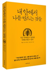 9788933870648: How Adam Smith Can Change Your Life (Korean Edition)