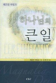 God's big day (Korean edition)