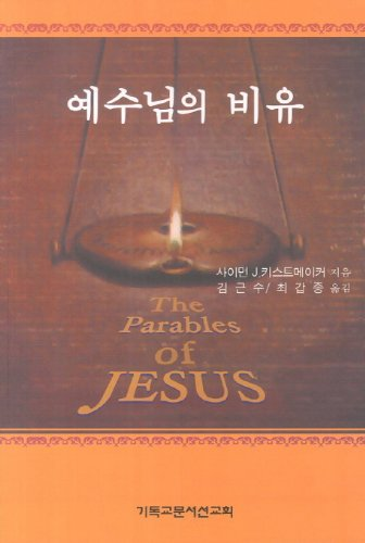 9788934101963: The parables of Jesus (Korean edition)