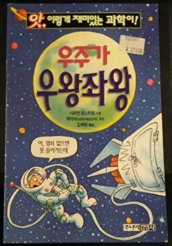 9788934903994: Universe disorient (Aww so fun science 5) (Korean edition)