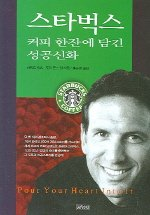 9788934904090: Pour Your Heart Into It (Korean Edition)