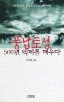 9788934906629: Pungnaptoseong, Awaken 500 Years of Baekje (P'ungnap T'osong , 500-yon Paekche rul kkaeuda)