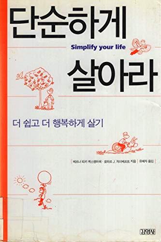 9788934911364: Simplify Your Life (in Korean)