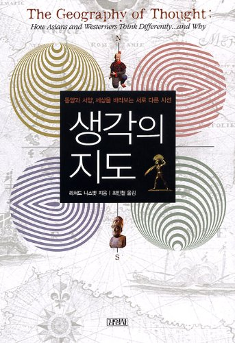 9788934914488: The Geography of Thought : How Asians and Westerners Think Differently ... and Why KOREAN EDITION