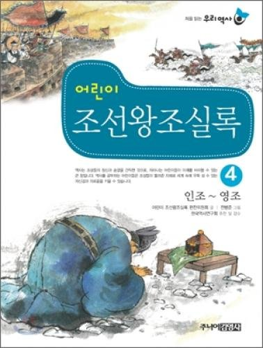 9788934922858: Annals of the Joseon Dynasty 4 children (Korean edition)