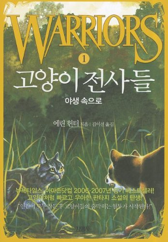9788934924180: Warriors: Into the Wild (Korean Edition)