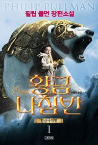 9788934927167: The Golden Compass: His Dark Materials Trilogy 1 (In Korean, NOT in English)