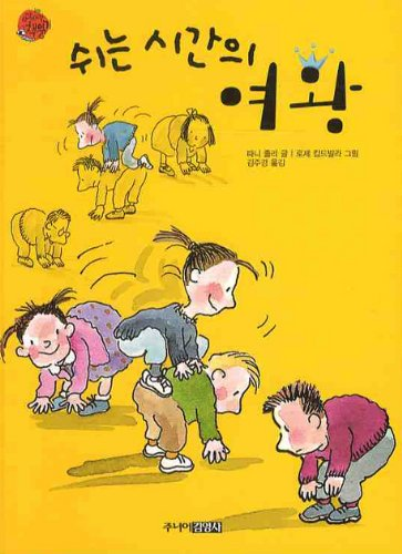 9788934931300: Recess queen (Korean edition)