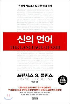 9788934936213: Language Of God (Korean Edition)