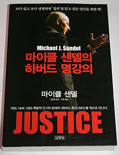 9788934950073: Justice