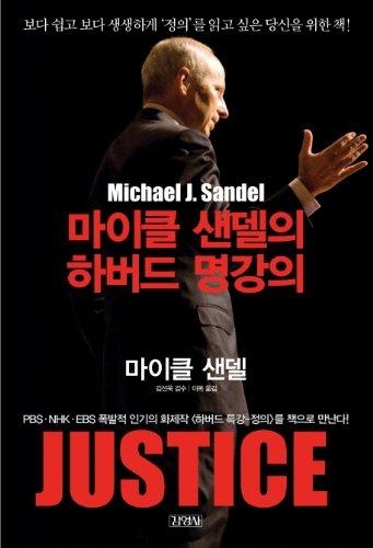 9788934950073: Harvard's Michael saendel myeonggangui: JUSTICE (Korean edition)