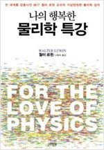 9788934957843: For the Love of Physics (Korean Edition)