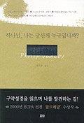 9788935005819: THE BIBLE JESUS READ (KOREAN EDITION)