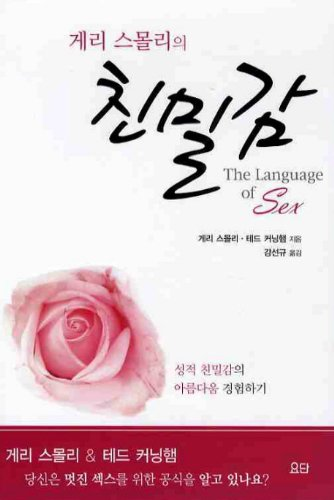 9788935012664: Intimacy (Korean edition)
