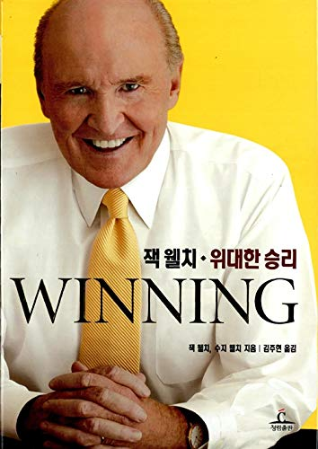 9788935206032: Winning -- The Ultimate Business How-To Book (Korean Language Edition)