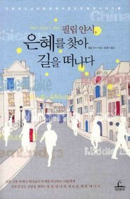 9788935208487: What Good Is God: In Search of a Faith That Matters (Korean Edition)