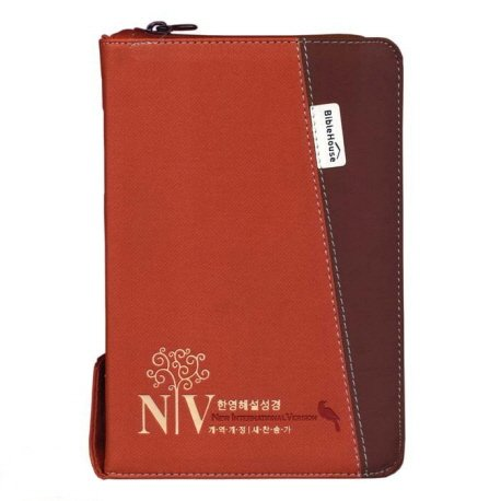 NIV Korean-English Study Bible & Hymnal :Revised Edition (Small)(zippered) (Index): BIBLE HOUSE