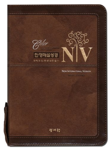 9788936016920: THE DK Color Illustrated NIV Korean-English Study Bible & Hymnal : New Korean Revised Edition 2010 (Med)(Brown)