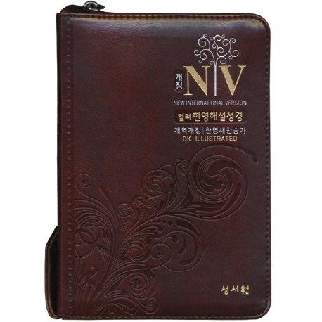 Color NIV Korean-english Study Bible & Hymnal: Seongseowon