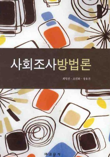 9788936309459: Social Research Methodology (Korean edition)