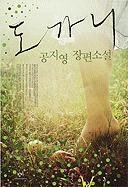 9788936433703: Dogani (Korean Edition)
