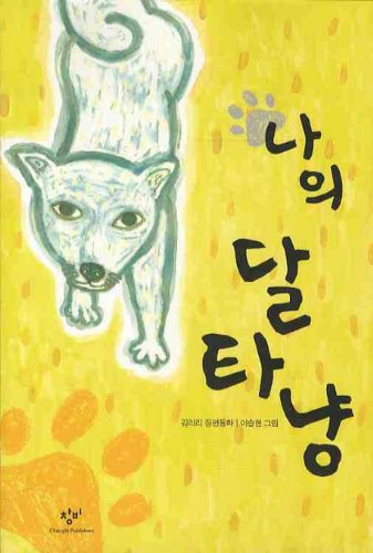 9788936442422: My daltanyang (Korean edition)