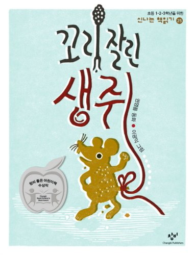 Tailless Little Mouse (Korean Edition): Gweon, Yeongpum