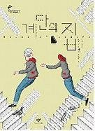 9788936456344: The House of Stairs (Korean Edition)