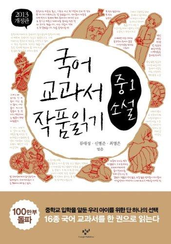 Korean language textbook read: 1 piece novel (2013) (Korean edition): n/a